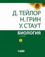 Биология в 3-х томах (комплект т.1,т.2,т.3) изд.4-е,испр.