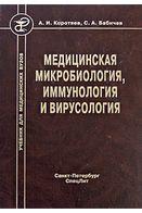 Медична мікробіологія, вірусологія та імунологія вид.5, випр. і дод.