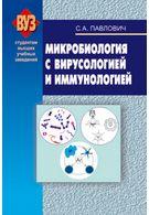 Микробиология с вирусологией и иммунологией. Пособие для мед.ВУЗОВ 2-е изд.испр.и доп.