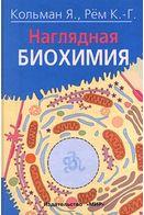 Наглядная биохимия 2 изд.
