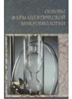 Основы фармацевтической микробиологии: Учебное пособие