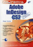 Самоучитель Adobe InDesign CS2 (+ кoмплeкт)