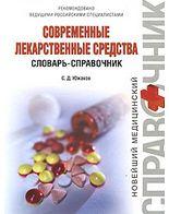 Современные лекарственные средства Словарь-справочник