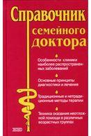 Справочник семейного доктора