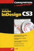 Самоучитель Adobe InDesign CS3  + Видеокурс (+кoмплeкт)