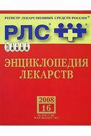 Енциклопедія ліків. Випуск 16, 2008 (+ CD-ROM)