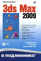 3ds Max 2009 (+ СD-ROM)