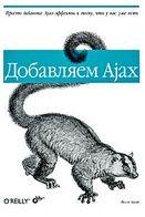 Добавляем Ajax