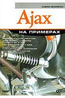 Ajax на примерах (+ CD-ROM)