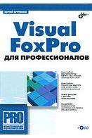 Visual FoxPro для профессионалов (+ CD-ROM)