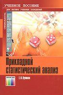 Прикладной статистический анализ 2-е изд. перер. и доп. Уч. пособие