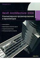 Revit Architecture 2008 Компьютерное проектирование в архитектуре