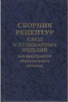 Сборник рецептур блюд и кулинарных изделий для предприятий общественного питания изд.13, пер. и доп