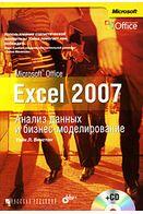 Microsoft Office Excel 2007. Анализ данных и бизнес-моделирование (+кoмплeкт)