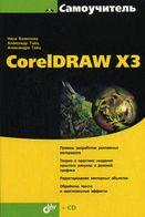 Самоучитель CorelDRAW X3 (+ кoмплeкт)