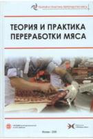 Теория и практика переработки мяса 2-е изд.