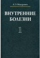 Внутренние болезни в 3-х томах т.1 Учеб. пособие