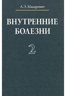 Внутренние болезни в 3-х томах т.2 Учеб. пособие