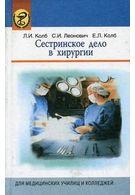 Сестринська справа в хірургії