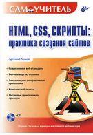HTML, CSS, скрипты  Практика создания сайтов (+ кoмплeкт)