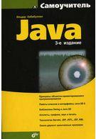 Java 2-е изд