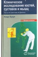 Клиническое исследование костей, суставов, и мышц.2-е изд..перераб.и доп.