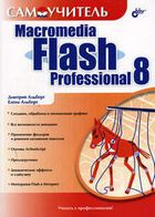 Самоучитель Macromedia Flash Professional 8