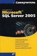 Самоучитель Microsoft SQL Server 2005