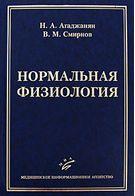 Нормальная физиология . Учебник для медицинских вузов. 3-е изд