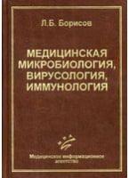 Медицинская микробиология, вирусология и иммунология изд.4