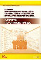 Секреты профессиональной работы с программой 1С:Зарплата и Управление Персоналом 8. Расчеты по оплате труда