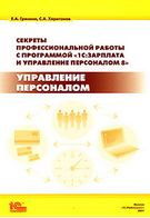 Секрети професійної роботи з програмою 1С:Зарплата і Управління Персоналом 8. Управління персоналом Навчальний посібник