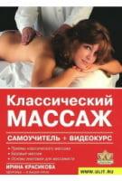 Классический массаж. Самоучитель + видеокурс (DVD)