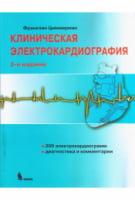 Клиническая электрокардиография 2-е изд.