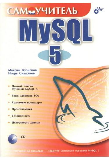 %D0%A1%D0%B0%D0%BC%D0%BE%D1%83%D1%87%D0%B8%D1%82%D0%B5%D0%BB%D1%8C+MySQL+5 - фото 1