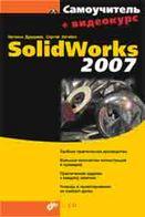 Самоучитель Solidworks 2007