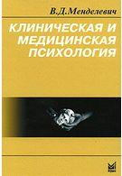 Клиническая и медицинская психология изд.5