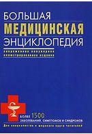 Велика медична енциклопедія