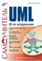 Самоучитель UML (2-е изд)