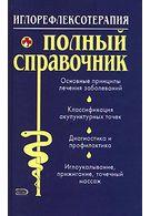 Иглорефлексотерапия. Полный справочник