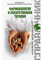 Фармакологія та лікарська терапія