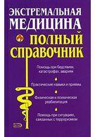 Екстремальна медицина. Повний довідник