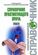 Справочник практикующего врача в 2-х томах т.1 и т.2