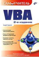Самоучитель VBA  Изд 2