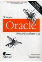 Oracle 11g. Основы - 4-е изд.