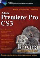 Adobe Premiere Pro CS3. Библия пользователя (+ DVD-ROM)