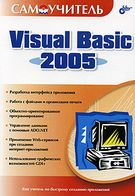 Самоучитель Visual Basic 2005