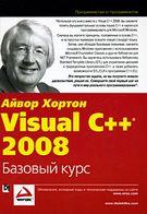 Visual C++ 2008. Базовый курс