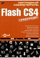 Наглядный самоучитель Flash CS4 (+СD)