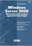 Windows Server 2008.Настольная книга администратора